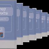 הספר קטרקט וגלאוקומה מאת פרופ' איתן בלומנטל