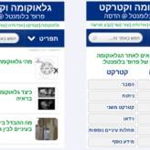 דף הבית של האתר הנייד