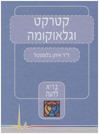 הספר קטרקט וגלאוקומה מאת פרופ' איתן בלומנטל, הדסה, ירושלים