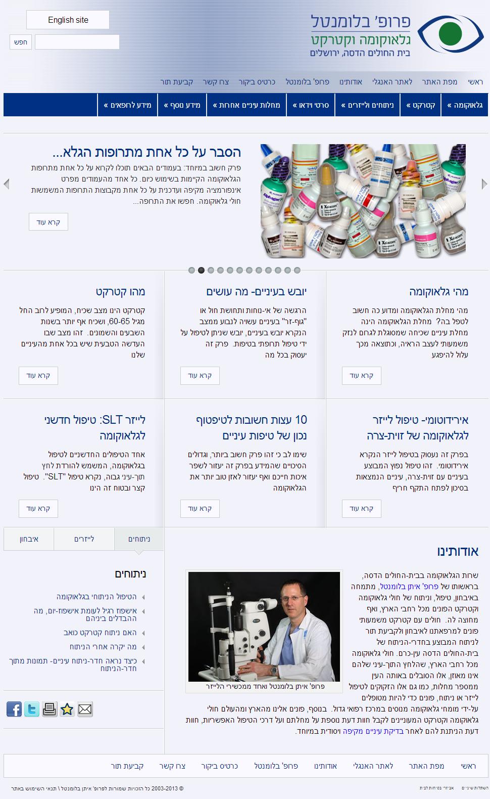 Current Website - WP